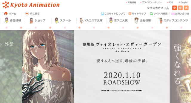 Kyoto Animation official donation account raises over 1 billion yen (US$10.1 million) in one week