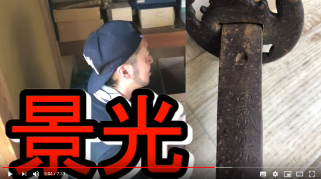 Cool housewarming bonus: free Japanese katanas, potentially carved by a master craftsman