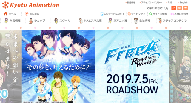 Video game maker/Kyoto Animation creative partner Key donates 10 million yen to arson relief fund