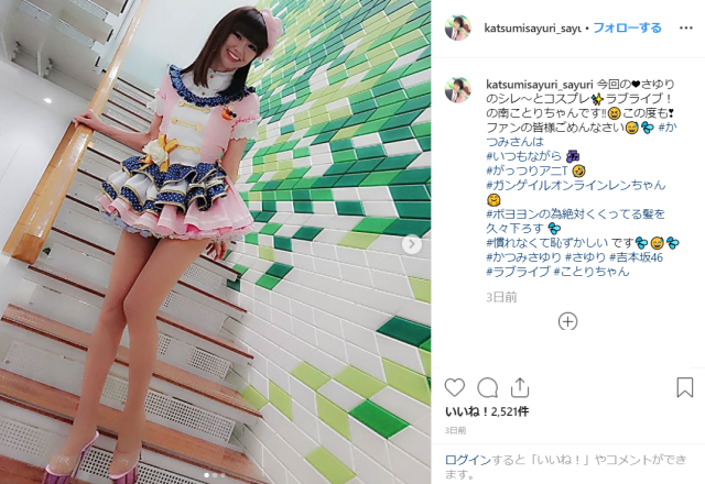 50-year-old Japanese woman pulls off amazing Love Live! anime idol cosplay【Photos】