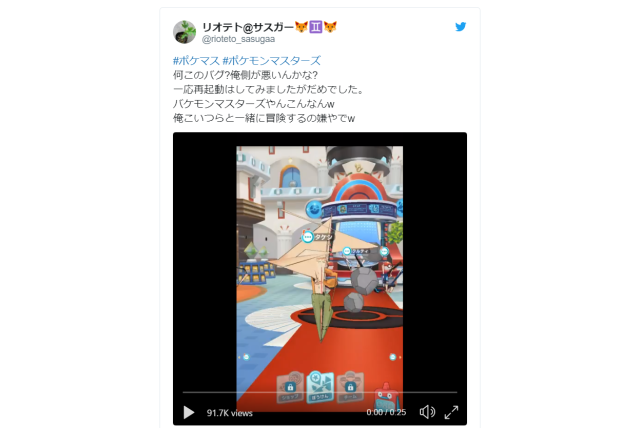 Graphical glitches turn Pokémon Masters mobile game into mind-flaying horror story【Video】