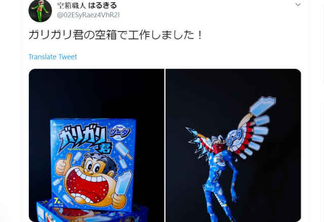 Japan's greatest papercraft artist tackles popsicle boxes, makes an icy cool superhero