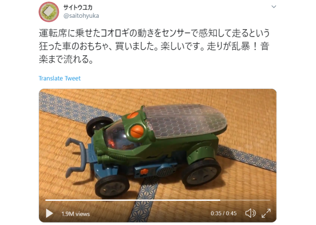Japanese Twitter completely enthralled by a cricket-powered toy car【Video】
