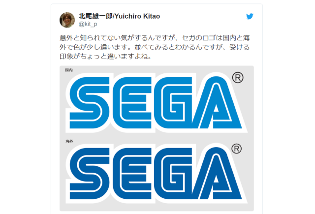 Sega has been using a different logo in Japan and overseas for years, and hardly anyone noticed