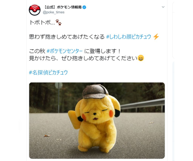 Wrinkly Pikachu gets first-ever official plushie, sadness-smoothing hugs to come soon