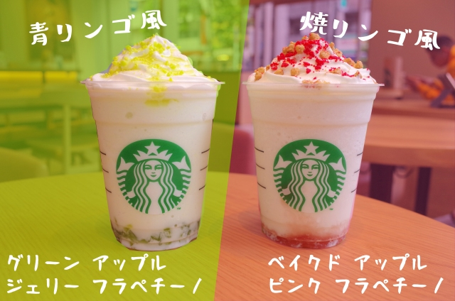 Green Apple Jelly v Baked Pink Apple: The Starbucks Frappuccino showdown we've been waiting for