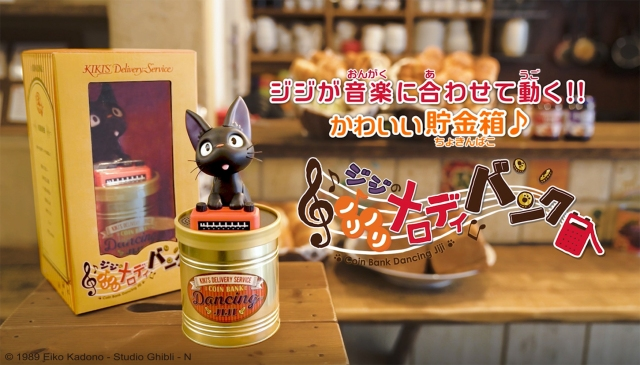 Kiki's Delivery Service coin bank from Studio Ghibli plays music, dances every time you use it