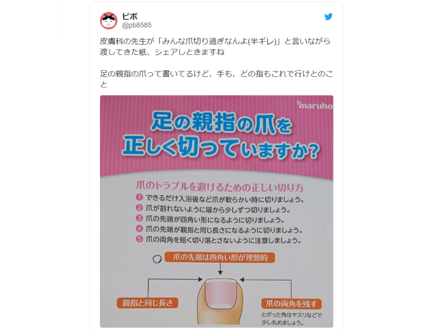 Everyone cuts their toenails wrong, says Japanese doctor, and here's how to do it correctly
