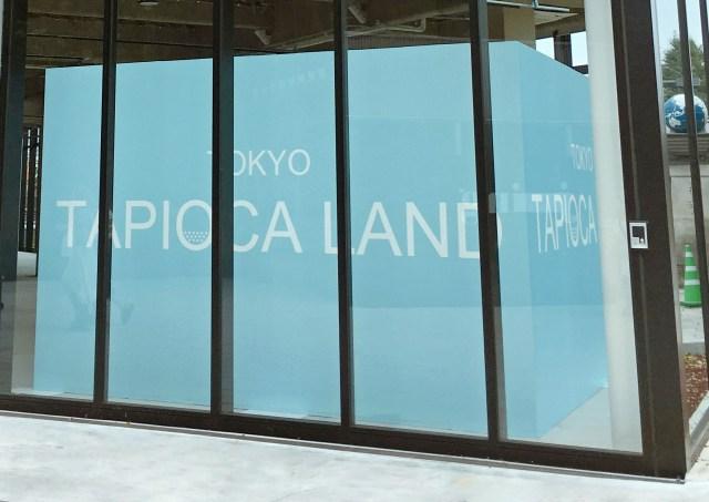 We visit Tokyo Tapioca Land in Harajuku