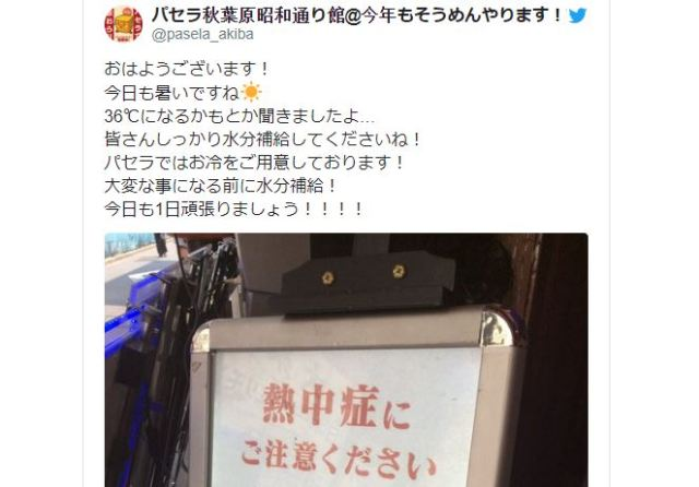 High-end karaoke chain invites anyone to come in for water and rest even if not a customer