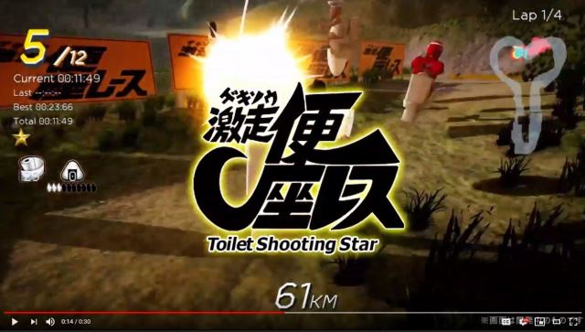 New Japanese video game lets you compete in an international toilet racing circuit