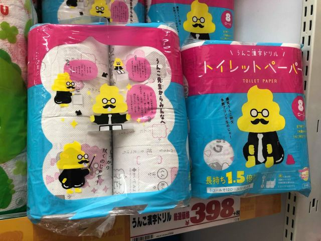 Poop Kanji-Drill toilet paper is the best way to accomplish your Japanese studying doo-ties