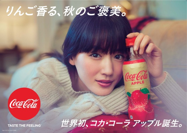 Apple coke is here! World-first flavour exclusive to Coca-Cola Japan