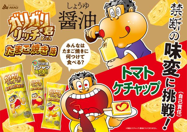 Garigari-kun releases new tamagoyaki Japanese egg omelette flavoured popsicle