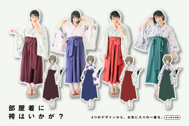 Comfy kimono hakama roomwear steps into the modern era with stylish new Reiwa Edition【Photos】
