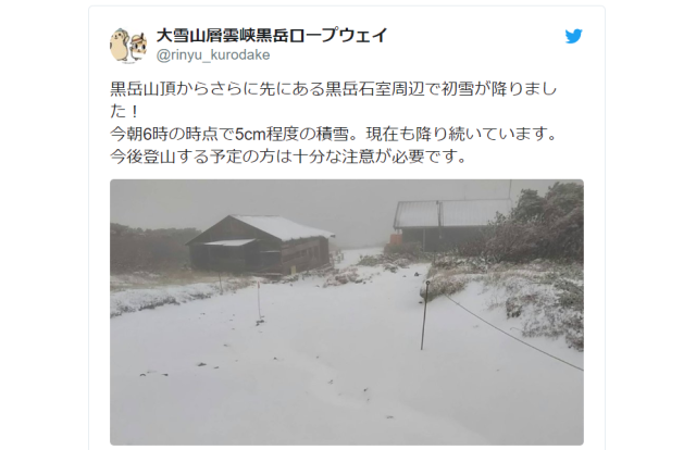 Japan's first snowfall of the season comes to Hokkaido before September ends【Video, photos】