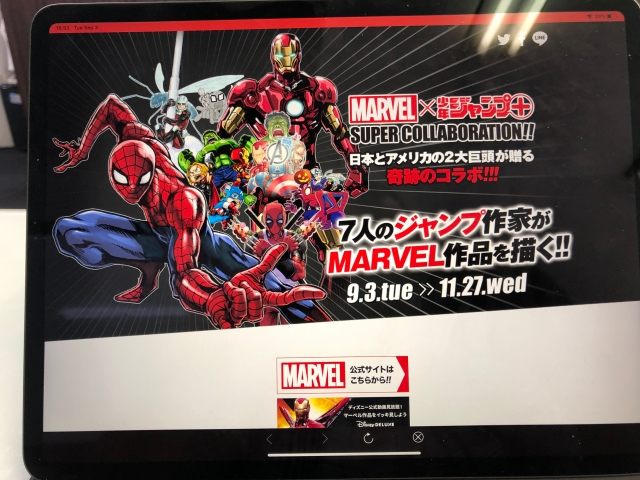 Shonen Jump and Marvel team up for two months of web comics