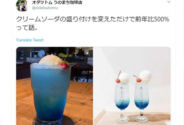 "Japanese cafe pro's drink glow-up has netizens aching to drink it, starts ""Instagramics"" debate"