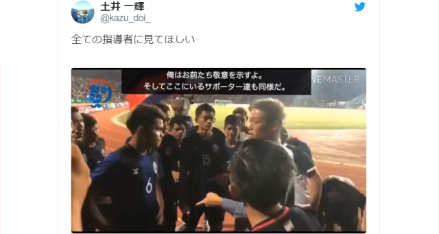 """You are the dream"" — Keisuke Honda lifts Cambodia's soccer team's spirits after loss"