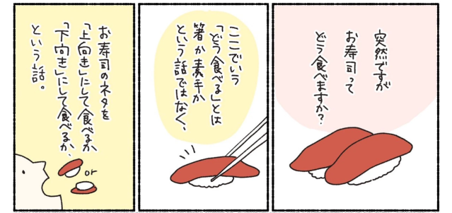 Manga shows a revolutionary way to eat sushi that makes it more delicious than ever