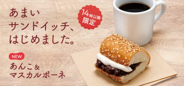 Subway releases first-ever sweet sub sandwich in Japan
