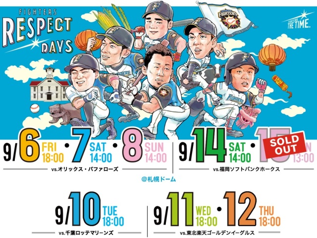Professional baseball team lets non-Japanese citizens watch their games at Tokyo Dome for free