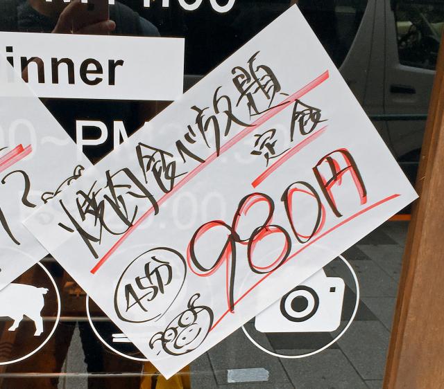 All-you-can-eat yakiniku in Shinjuku for less than 10 bucks!