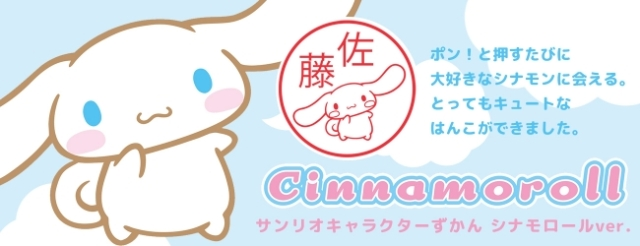 Add a little sweetness to your signature stamp with a Sanrio Cinnamoroll hanko