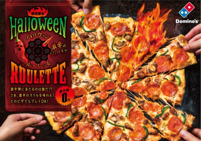 Domino's adds ghost pepper to Halloween Roulette Pizza in Japan