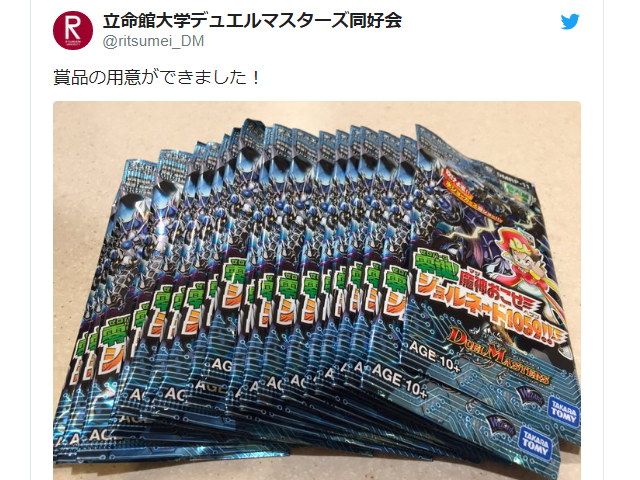 One bizarre Japanese trading card gets a literal strength bonus from this weekend's typhoon