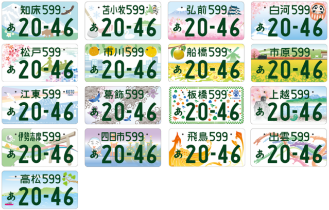 17 new designs unveiled in round two of regional Japanese license plates