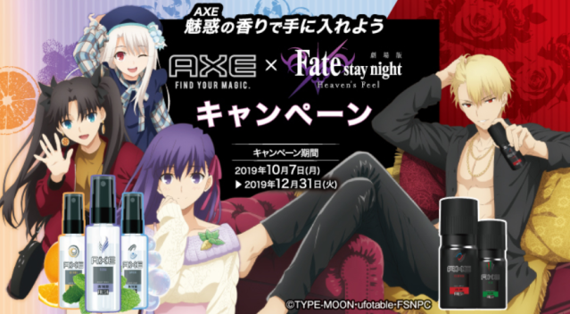 Fate/stay night and Axe body spray partner up in attempt to make anime fans smell nice