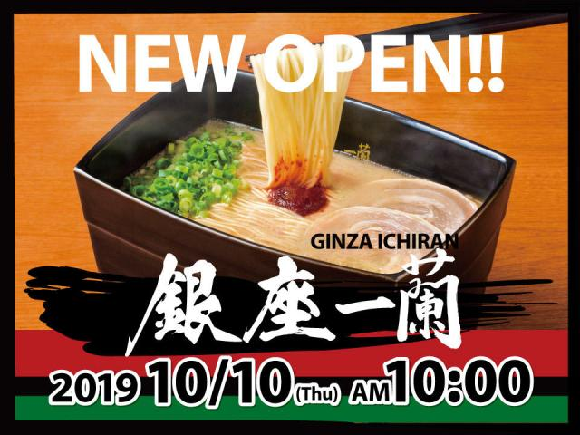 "Ichiran Ramen to open high-class and pricey ""Ginza Ichiran"" this month"