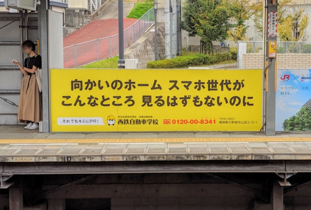 "Train station ad skillfully invokes Makoto Shinkai to get through to the ""smartphone generation"""
