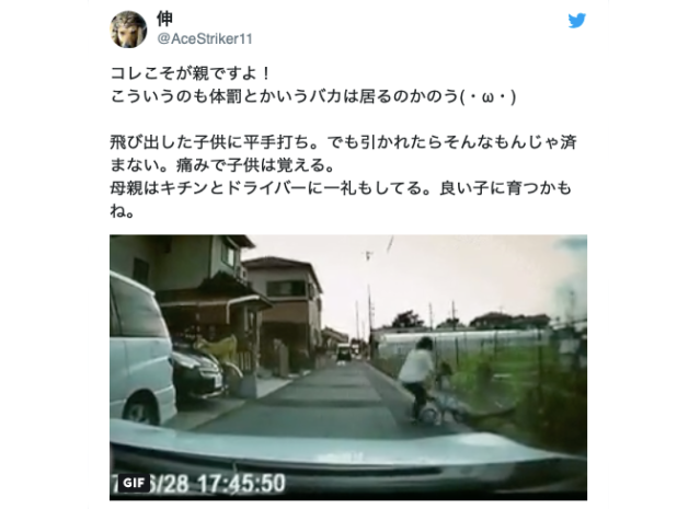 Mother smacks child for riding bike in front of oncoming car, debate ensues【Video】