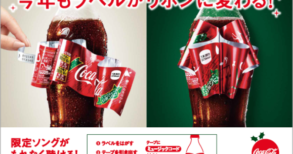Christmas Limited Edition Coke Bottles 2021 Coca Cola Japan Releases New Christmas Bottles With Ribbon Labels And Music Soranews24 Japan News