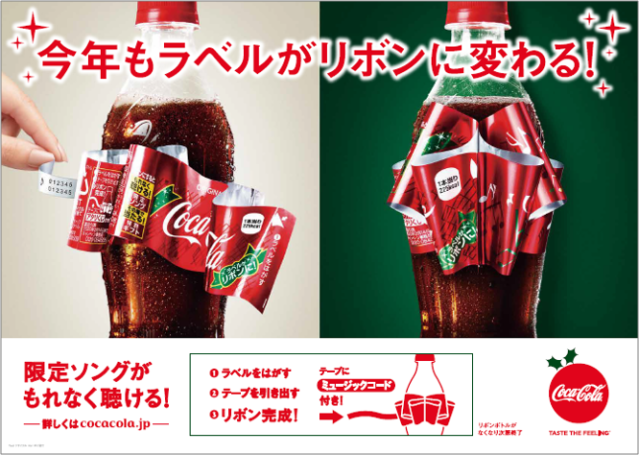 Coca-Cola Japan releases new Christmas bottles with ribbon labels and music