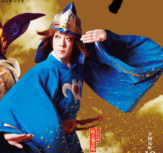 Here's what Studio Ghibli heroine Nausicaa will look like in her live-action kabuki play