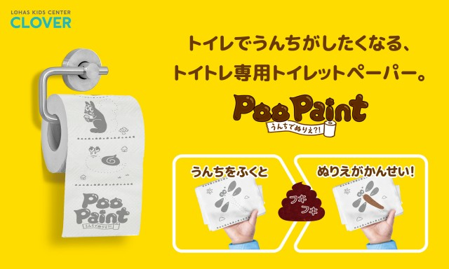 PooPaint Toilet paper lets you make art with your poop