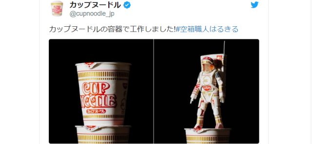 Our favorite Japanese snack craft artisan goes pro, with a Cup Noodle astronaut