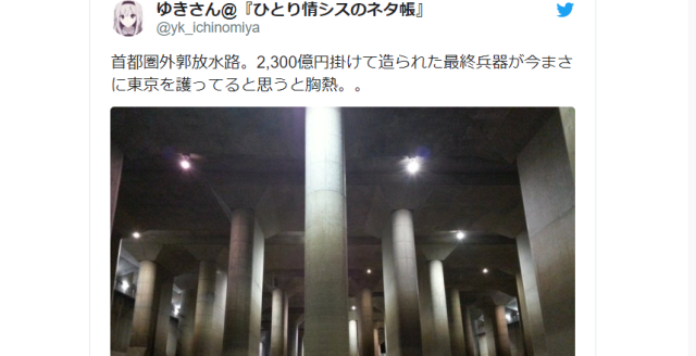 "Japanese Internet thanks the ""Underground Temple"" that siphoned off Typhoon Hagibis' torrent"