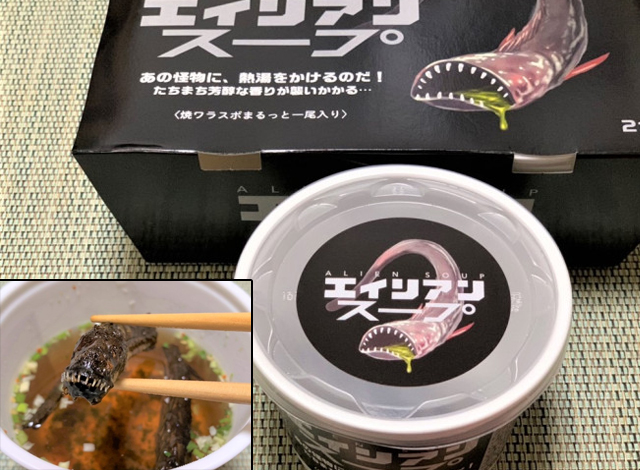 Try some Alien Soup from Japan, now with more alien!