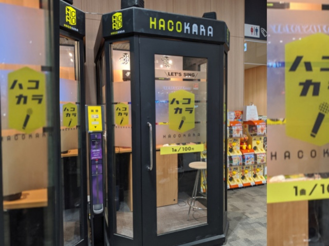 HacoKara Karaoke Box: The best way to de-stress at the cinema in Japan