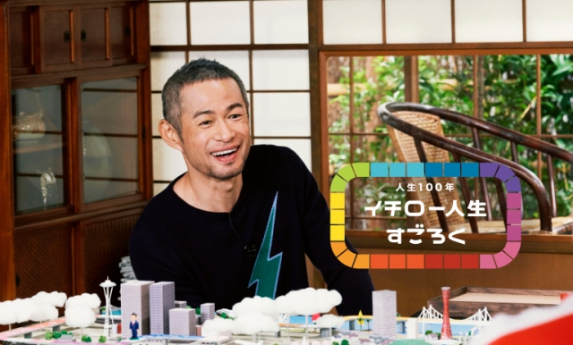 Charming video saga shows baseball player Ichiro playing his own life…board game-style!【Videos】