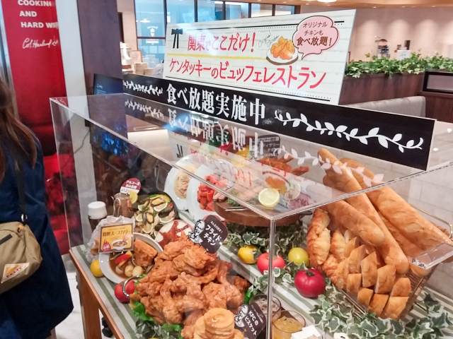 We visit the new all-you-can-eat KFC buffet restaurant in Tokyo