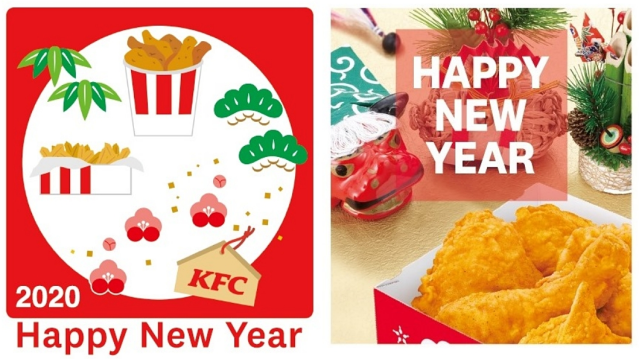 KFC Japanese New Year's cards give you free fried chicken to start 2020 off right!