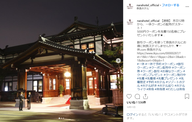 Japanese hotel that hosted last four emperors offering rooms for fraction of their regular price