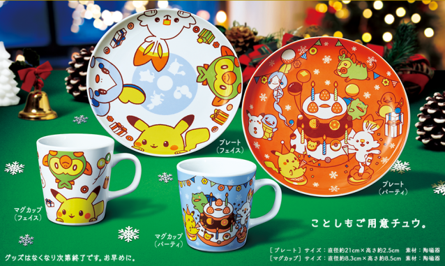 Exclusive Pokémon dishware being offered with brand-new Pokémon donuts in Japan