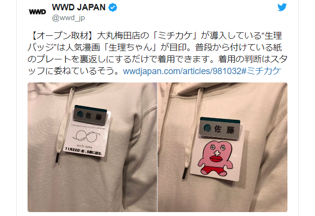 Osaka store catering to menstrual goods has staff wear badges saying if they're on their period