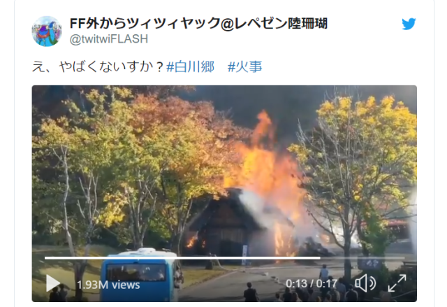 Fire breaks out near Japan's Shirakawa-go World Heritage site【Videos】